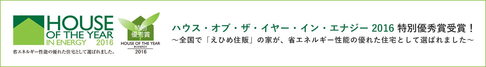 ハウスオブザイヤーインエナジー2016特別優秀賞受賞!