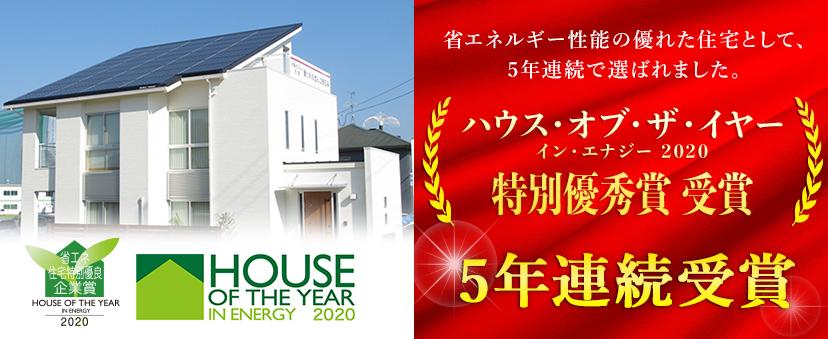 画像:ハウス・オブ・ザ・イヤーイン・エナジー2020特別優秀賞