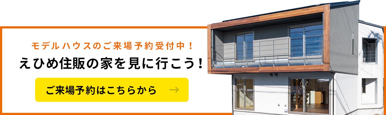 モデルハウスのご来場予約受付中!えひめ住販の家を見に行こう!
