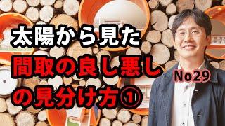 YouTubeチャンネル 兵庫、大阪で高断熱高気密住宅専門の建築家集団 松尾設計室