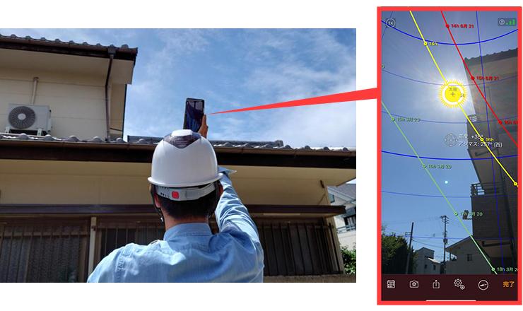イメージ:スマートフォンアプリで太陽の動きを把握