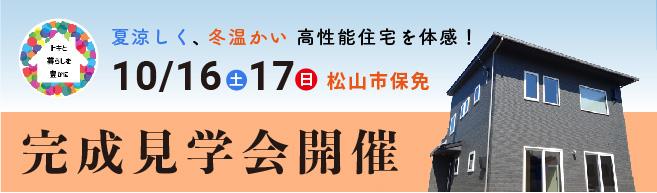 バナー/10/16・17  松山市保免 完成見学会