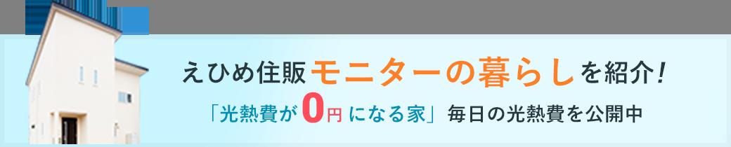 えひめ住販モニターの暮らしを紹介!