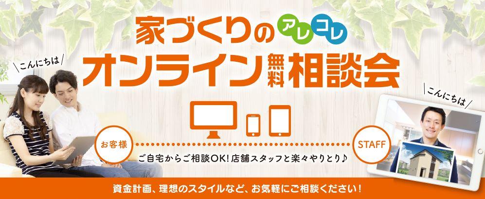 愛媛県,注文住宅,新築,モデルハウス,オンライン相談
