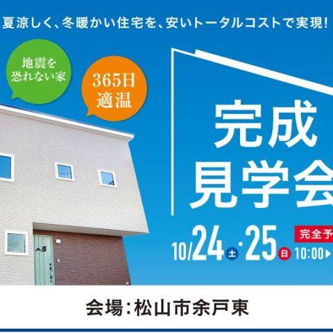 【完成見学会】松山市余戸東 ~ 10月24日・25日 開催~
