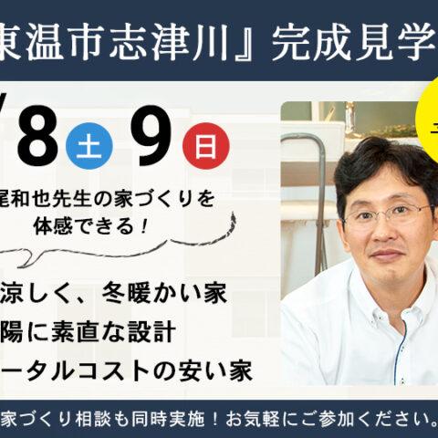 【イベント情報】5/8・9の完成見学会ご予約状況について
