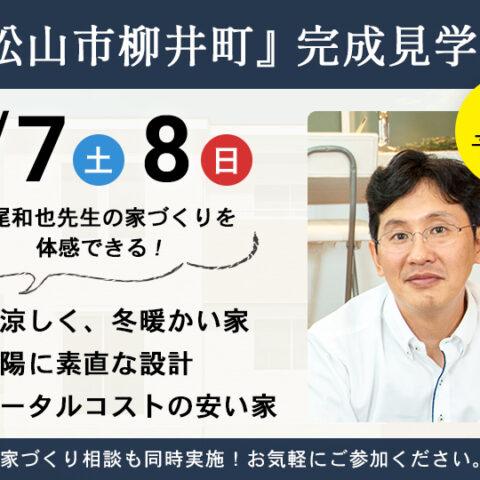 ※終了※【完成見学会】8/7・8 in 松山市柳井町